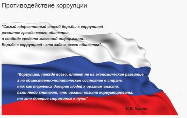 p103_korrupciya.jpg